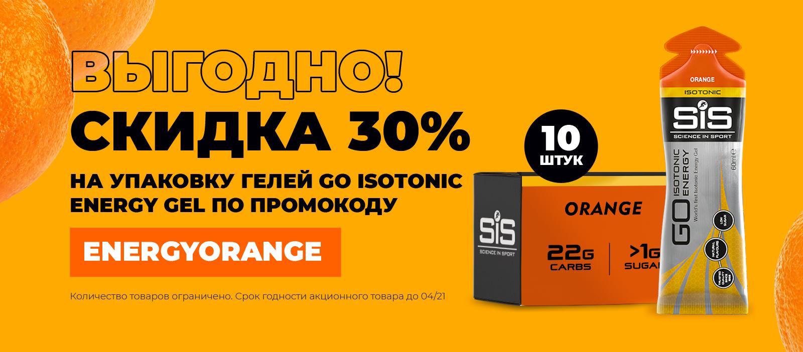sis-energy-gels-orange-pack10