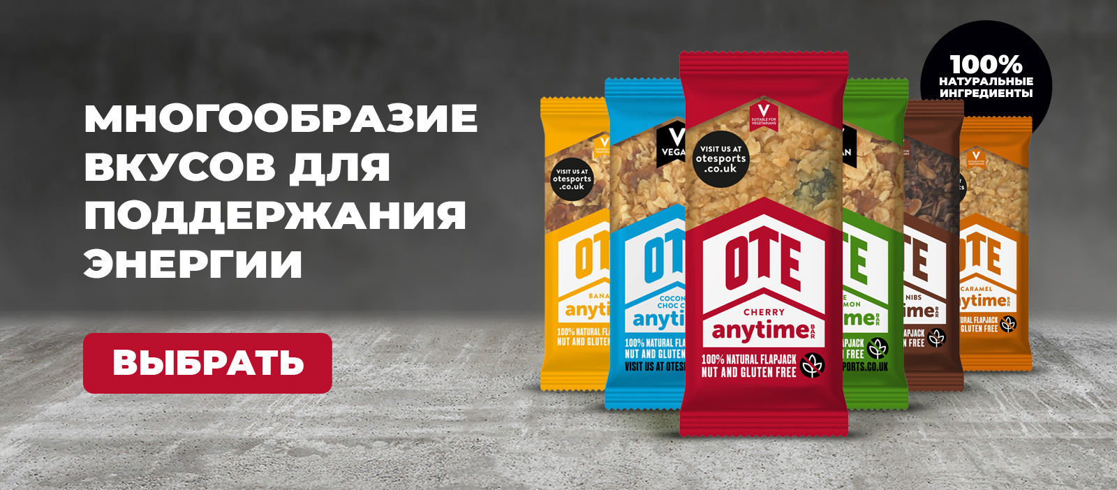 ote-anytime-bars