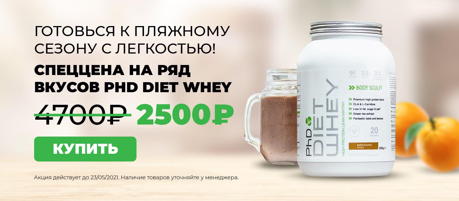 diet-whey-protein-sale